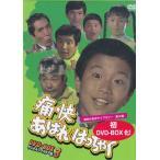 痛快あばれはっちゃく DVD-BOX 3 デジタルリマスター版