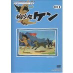 狼少年ケン DVD-BOX Part1 デジタルリマスター版