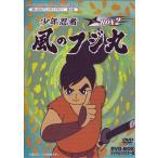 少年忍者風のフジ丸 DVD-BOX2 デジタルリマスター版
