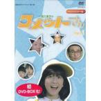 大場久美子の コメットさん HDリマスター DVD-BOX1