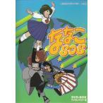 ななこSOS DVD-BOX デジタルリマスター版