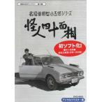 中古 名探偵明智小五郎シリーズ 怪人四十面相 DVD-BOX デジタルリマスター版