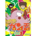 Gu-Guガンモ デジタルリマスター版 DVD-BOX2