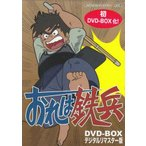 おれは鉄兵 DVD-BOX デジタルリマスター版