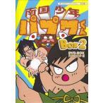 南国少年パプワくん DVD-BOX2 デジタルリマスター版