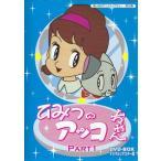 ひみつのアッコちゃん DVD-BOX デジタルリマスター版 Part1