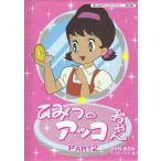 ひみつのアッコちゃん DVD-BOX デジタルリマスター版 Part2