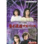 土曜ワイド劇場 整形復顔サスペンス HDリマスター DVD-BOX