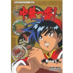 中華一番!DVD-BOX1 デジタルリマスター版