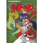 中華一番!DVD-BOX2 デジタルリマスター版