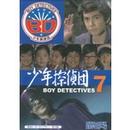 中古 少年探偵団 BD7 DVD-BOX HDリマスター版