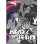 わんぱく探偵団 DVD-BOX HDリマスター版
