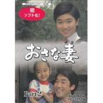 おさな妻 DVD-BOX Part2 HDリマスター版