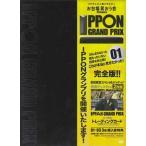 IPPONグランプリ01 初回限定盤   DVD