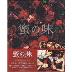 蜜の味〜A Taste Of Honey〜 完全版 Blu-ray BOX