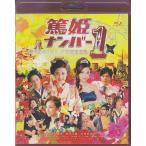 3本で送料無料 Blu-ray/邦画/コメディ