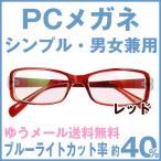 PCメガネ/レッド 赤 パソコン用メガネ PC Glasses EYELIR 男女兼用