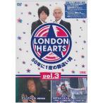 ロンドンハーツ vol.3 50年に1度の勘違い男 (DVD)