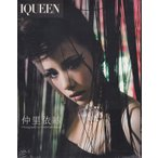 "IQUEEN Vol.5 仲里依紗 ""SOUND VISUAL""�"