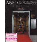 AKB48 リクエストアワーセットリストベスト100 2013 通常盤 4DAYS BOX (DVD)
