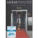 AKB48 リクエストアワーセットリストベスト100 2013 スペシャルBlu-ray BOX 走れ!ペンギンVer.