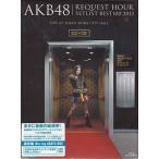 AKB48 リクエストアワーセットリストベスト100 2013 通常盤B 4DAYS BOX