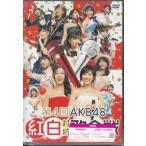 第4回 AKB48 紅白対抗歌合戦