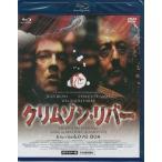 クリムゾン・リバー HDマスター版 blu-ray&DVD BOX