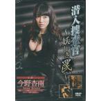 潜入捜査官 妖しき罠 (DVD)