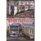 東京電車フェスティバル  DVD