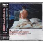 ポルノグラフィックな関係 DVD