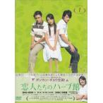 恋人たちのハーブ館 DVD-BOX 1
