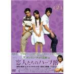 恋人たちのハーブ館 DVD-BOX 2