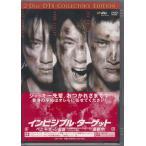 インビジブル ターゲット DTS コレクターズ エディション 2枚組   DVD
