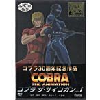 COBRA THE ANIMATION コブラ ザ サイコガン VOL.1 特別版