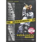 マイケル ジャクソン  衝撃の死の真相   DVD