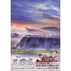 劇場公開25周年記念 劇場版アニメーション 三国志 HDリマスター版 DVD BOX