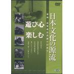日本文化の源流 第2巻 遊び心/楽しむ 昭和 高度成長直前の日本で