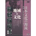日本文化の源流 第6巻 地域と文化 昭和 高度成長直前の日本で
