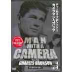 チャールズ・ブロンソン カメラマン・コバック Vol.3 デジタルリマスター版