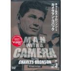 チャールズ・ブロンソン カメラマン・コバック Vol.5 デジタルリマスター版