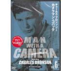 チャールズ・ブロンソン カメラマン・コバック Vol.6 デジタルリマスター版