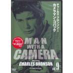 チャールズ・ブロンソン カメラマン・コバック Vol.9 デジタルリマスター版