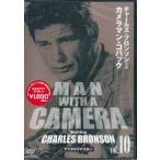 チャールズ・ブロンソン カメラマン・コバック Vol.10 デジタルリマスター版