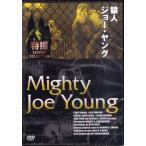 猿人ジョー ヤング  DVD