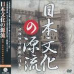 日本文化の源流 DVD-BOX