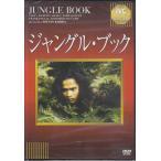 ジャングル ブック