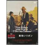 黄色いリボン HDマスター THE RKO COLLECTION (DVD)