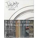 アンドレイ タルコフスキー 傑作選 Blu-ray BOX(初回限定)