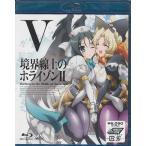 境界線上のホライゾンII V Blu-ray Disc BCXA-0401